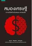Book : Samorng Setthi