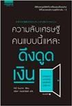 Book : Kwarm Lub Setthi Kon Baab Nee Lae Duengdood Ngern
