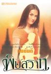 Thai Novel : Pissaward