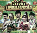 Concert DVD : Lum Sing Rock Esarn - Vol.4