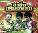 Concert DVD : Lum Sing Rock Esarn - Vol.3