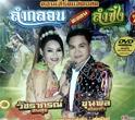Concert DVD : Lum Klorn Sa-orn Lum Sing - Vol.4
