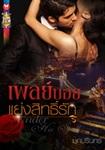 Thai Novel : Playboy Yang Sit Ruk