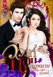 Thai Novel : Wiwa Nok Kotmaai