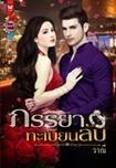 Thai Novel : Punlaya Tabian Lub
