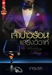 Thai Novel : Jao Bao Ron Srang Wiwa