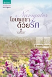 Thai Novel : Navigator
