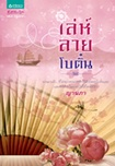 Thai Novel :  Leh Laai Botan