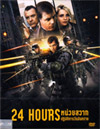 24 Hours [ DVD ]