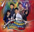 Karaoke DVD : Grammy Gold - Noom Morlum Kode Hit