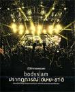 Concert DVDs : Bodyslam - Dharmajati