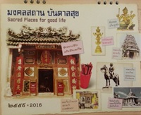 Calendar 2016 : 2558 Sacred Places for good life