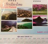 Calendar 2016 : I Love Thailand