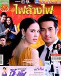 'Fai Larng Fai' lakorn magazine (Parppayon Bunterng)