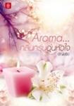 Thai Novel : Aroma