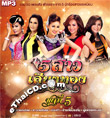 MP3 : Grammy Gold - 5 Sao Sieng Thong Vol.5