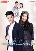 'Sorng Hua Jai Nee Puer Thur' lakorn magazine : Premium Edition