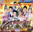 Karaoke VCD : Topline Music - Koo Hit Lum Sing Topline