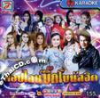 Karaoke VCD : Topline Music : Topline Big Bonus Hit