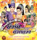 Li-kay : Krataikaaw Daoroong - Bueng Ruk Bua Laung