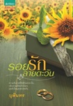 Thai Novel : Roy Ruk Laai Tawan