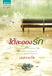 Thai Novel : Tai Laorng Ruk