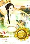 Thai Novel : Nava Klarng Sai Mhork