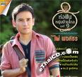 Karaoke DVD : Phai Pongsathorn - Hor Fhun Noom Barn Klai - Vol.1