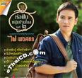 Karaoke DVD : Phai Pongsathorn - Hor Fhun Noom Barn Klai - Vol.2
