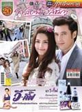 'Plub Plueng See Chompoo' lakorn magazine (Parppayon Bunterng)