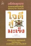 Book : Jai Dee Soo Mareng