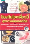 Book : Pong Gun Roke Deaw Nee Sukaparp Dee Talord Cheewit