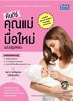 Book : Kumpee Khun Mae Mue Mhai Chabub Patibut Jing