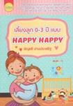 Book : Liang Look 0-3 years Baab Happy Happy