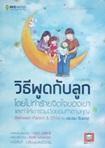 Book : Witee Pood Kub Look Douy Mai Tumraai Jit Jai Khong Kao
