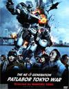 The Next Generation -Patlabor- Tokyo War [ DVD ]
