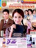 'Baan Trai Thong' lakorn magazine (Parppayon Bunterng)