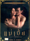Mae Bia (2015) [ DVD ] (2 Disc : Uncut Version)