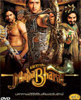Indian TV serie : Mahabharat - Box.3 [ DVD ]
