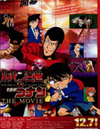 Lupin the 3rd vs. Detective Conan: The Movie [ DVD ]