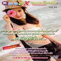 Extreme Karaoke : Vol.26