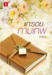 Thai Novel : Kae Roy Kamathep
