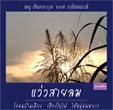 Dnu Huntrakul : Waew Sai Lom