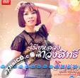 Karaoke DVD : Jintara Poonlarb - Mia Luang Tuang Sith
