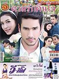 'Tarm Ruk Kuen Jai' lakorn magazine (Parppayon Bunterng)