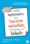 ฺBook : トヨタで学んだ「紙1枚!」にまとめる技術