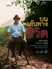 Book : Bon Sen Tarng Cheevit (Hard Cover)