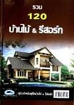 Book : Ruam 120 Baan Mai & Resort (Hard Cover)