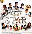 MP3 : Grammy - Best of The Star