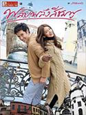 'Plub Plueng See Chompoo' lakorn magazine : Premium Edition